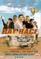 Крысиные бега
