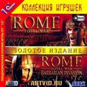 Rome: Total War: Золотое издание