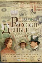 Русские деньги