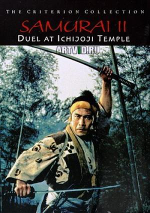 Samuray.2.Duel.u.hrama.avi