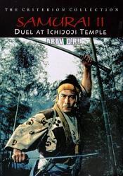 Самурай 2: Дуэль у храма