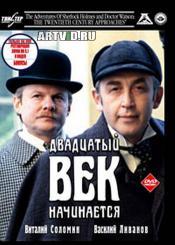 Приключения Шерлока Холмса и доктора Ватсона. Фильм 5. Двадцатый век начинается.