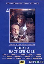 Приключения Шерлока Холмса и доктора Ватсона. Фильм 3. Собака баскервилей.