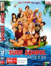 Школа серфинга