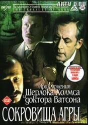 Приключения Шерлока Холмса и доктора Ватсона. Фильм 4. Сокровища Агры