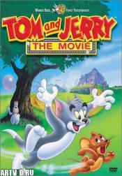 Том и Джерри: Мотор!