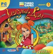 Turbo Games. Модный дом