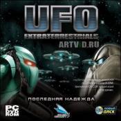 UFO Extraterrestrials: Последняя надежда