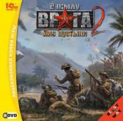 В тылу врага 2: Лис Пустыни