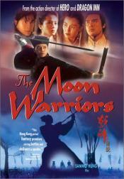 Воины луны