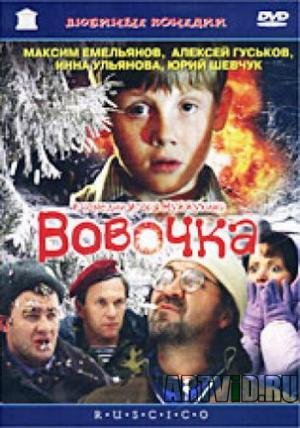 Vovochka.1.of.2.avi