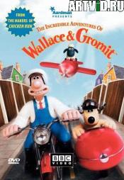 Невероятные приключения Уолласа и Громита