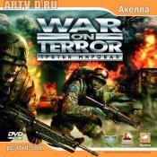 War on Terror: Третья мировая