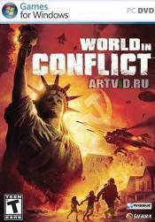 World in Conflict (Коллекционное Издание!)